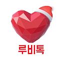 루비톡 - 1km안에 가장 가까운 소개팅 icon