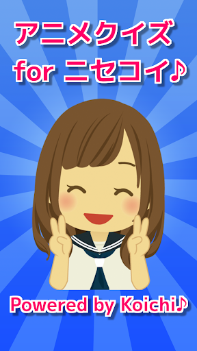 アニメクイズ for ニセコイ