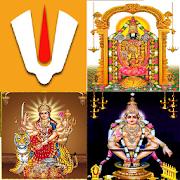 తెలుగు భక్తి గీతాలూ -Telugu Devotional Songs
