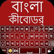 Bangla English Keyboard With Photo Background
