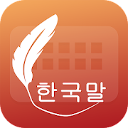 Easy Typing Korean Keyboard Fonts And Themes