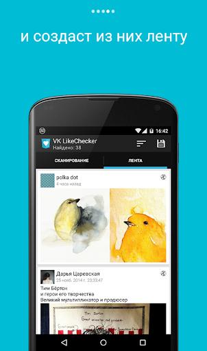 VK LikeCheсker: поиск лайков screenshot 4