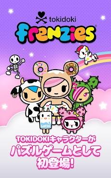 tokidoki friends : マッチ 3 パズルのおすすめ画像1