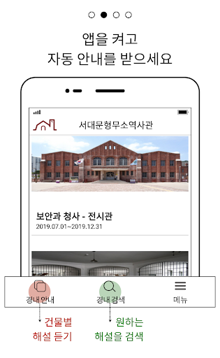 Seodaemun Prison History Hall Guide(beta) screenshot 2