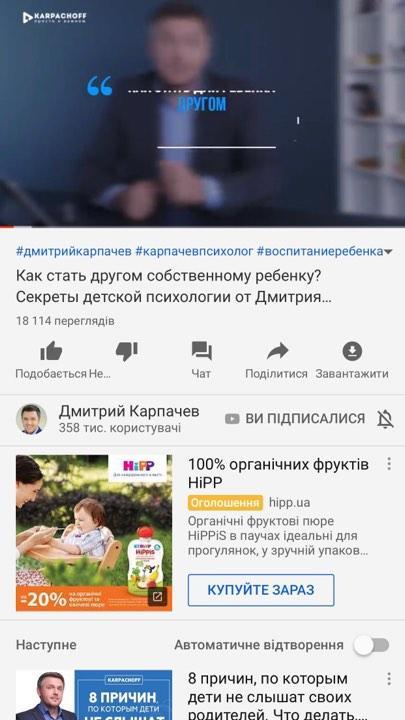Пример контекстной рекламы на YouTube