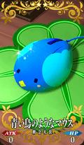 青い鳥のようなマウス