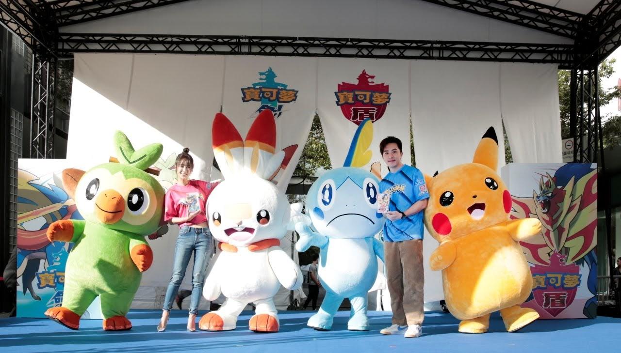 [迷迷動漫] 《 寶可夢 劍/盾》台北信義區記者會活動直擊! 11/15~12/1舉辦「巨寶可夢」(Pokémon MAX)活動!