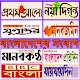 Download All Bangla Newspapers/বাংলাদেশের সকল খবরাখবর For PC Windows and Mac