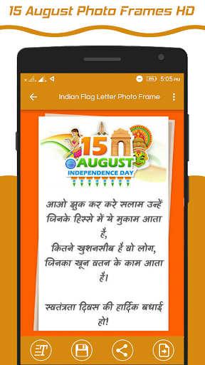 Indian Flag Latter Wallpaper , Flag Photo Frame screenshot 8