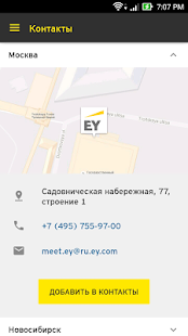 EY Russia Careers- screenshot thumbnail