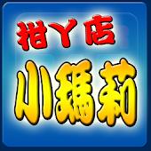 柑丫店小瑪莉(櫻桃版)
