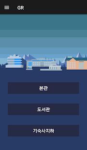 금알 - 금강대학교 알리미 - náhled