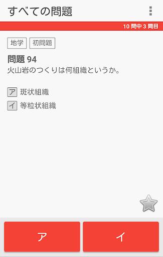 u9ad8u6821u5165u8a66u30fbu53d7u9a13u5bfeu7b56u554fu984cu96c6uff5eu7406u79d1uff5eu30102018u5e74u5ea6u7248u3011 1.5.1 Windows u7528 2