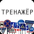 Дорожные знаки apk