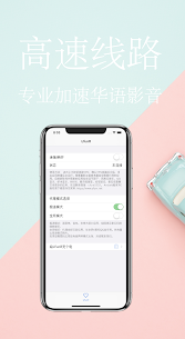 UfunR – Free China Mainland VPN 2