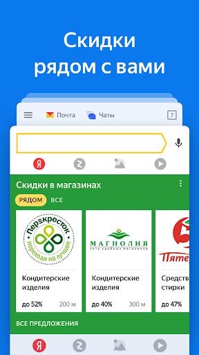 Yandex 7.71 screenshots 7