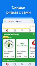 Yandex APK screenshot thumbnail 15