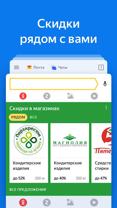 Yandex APK Download - Apkindo co id