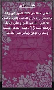 [Download وصفات تبييض مجربة for PC] Screenshot 3