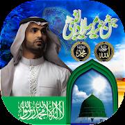 12rabi ul awal profile status(Jashn eid miladnabi)