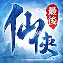 最後的仙俠-滅世錄 icon