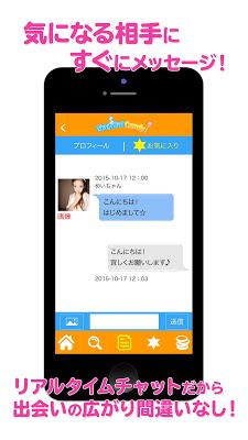 出会える掲示板アプリの決定版「マジカルキャンディ」 - screenshot