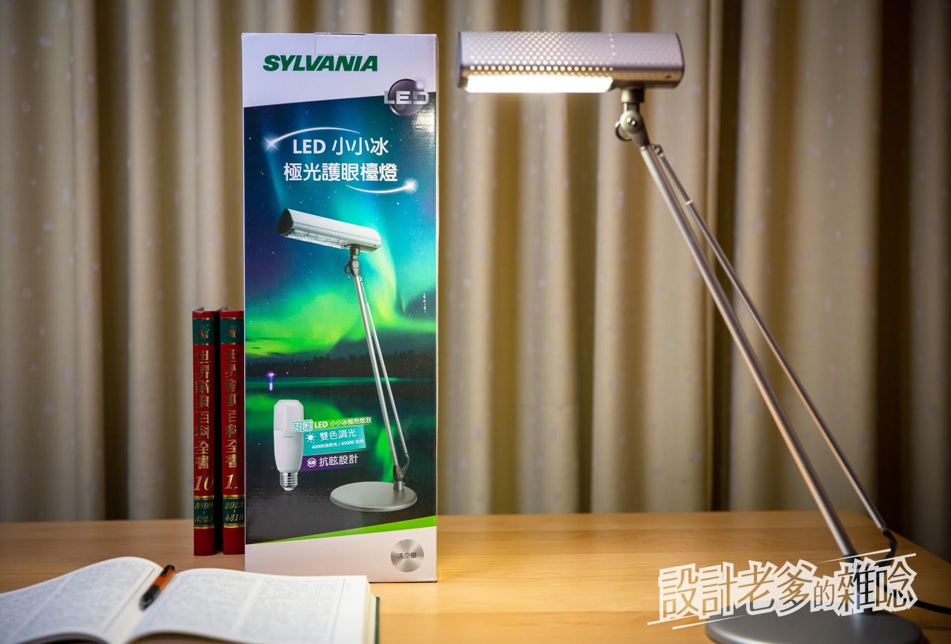 喜萬年SYLVANIA第二代 LED小小冰極光護眼檯燈-雙色切換版(太空銀)...來展閃耀星光的好檯燈吧!
