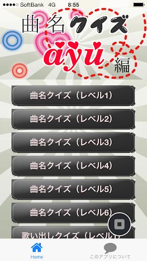 曲名クイズayu編 ~歌詞の歌い出しが学べる無料アプリ~
