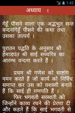 Sai Satcharitra In Marathi Pdf