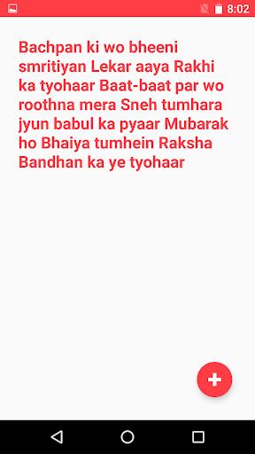 Rakhi & Friendship Day Greetings 1.2.1 screenshots 4