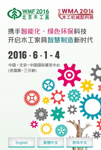 WMF 2016北京木工展