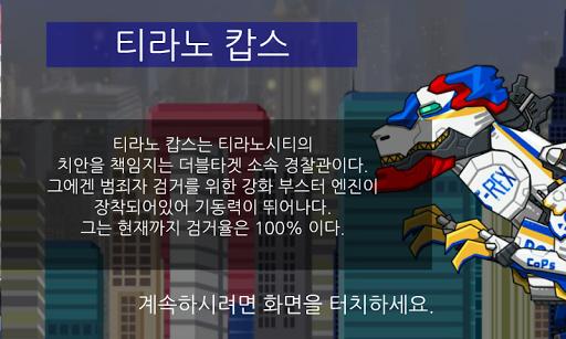 합체 다이노 로봇 - 티라노 캅스 공룡게임