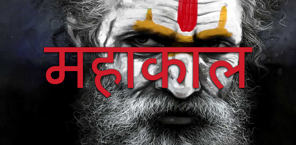 Mahakal Latest Status 2018 10 Apk Download