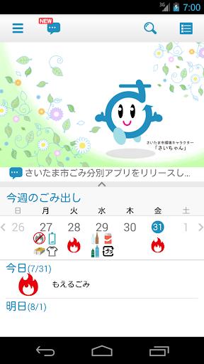 さいたま市ごみ分別アプリ