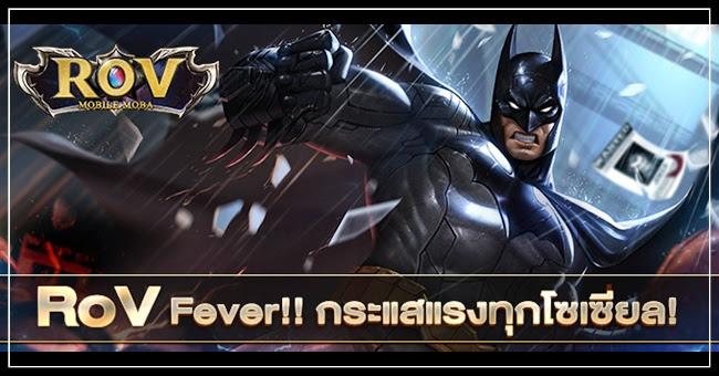 [RoV] Fever! …ครองกระแส แรงทุก Social..!