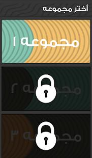 Game لعبة كلمة السر : الجزء الجديد APK for Windows Phone