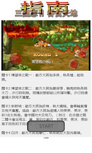 Arcade Guide (Three Kingdoms II - Tenchi wo Kurau) - náhled
