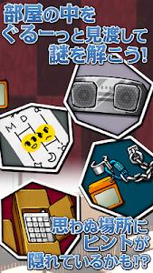 [Premium]脱出 2人きりの部屋 screenshot 7