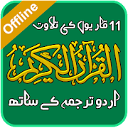 Holy Quran Pak with Urdu Translation MP3 - Offline
