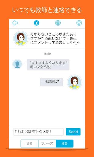 無料教育Appの中国語を学ぶーHello HSK2級|記事Game
