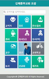 김해동부교회 요람 screenshot 0