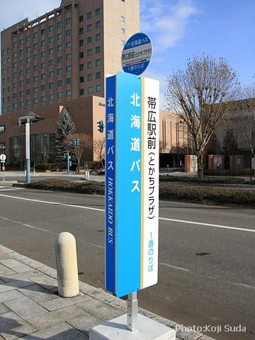 北海道バス「帯広特急ニュースター号」 ・997 帯広駅前バス停_01