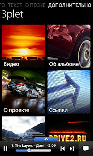 3plet - Драйв– уменьшенный скриншот