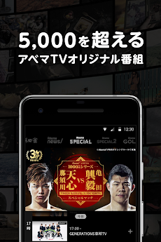 AbemaTV -無料インターネットテレビ局 -ニュースやアニメ、音楽などの動画が見放題のおすすめ画像3