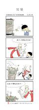 Photo: 乖乖:垃圾