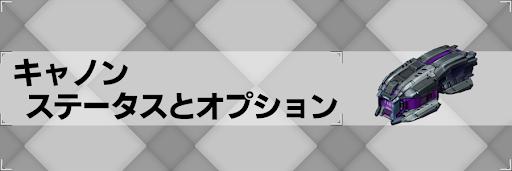 【アストロキングス】キャノンのステータスとオプション
