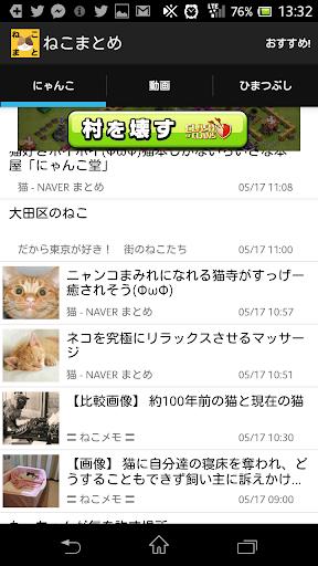 猫まとめ(カワイイまとめ!ねこまと)