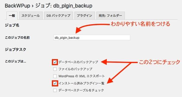 BackWPUpでwordpressを自動バックアップ