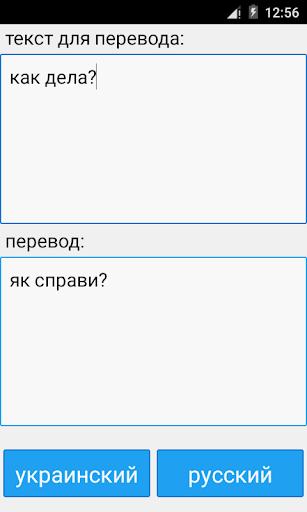 俄語烏克蘭語翻譯