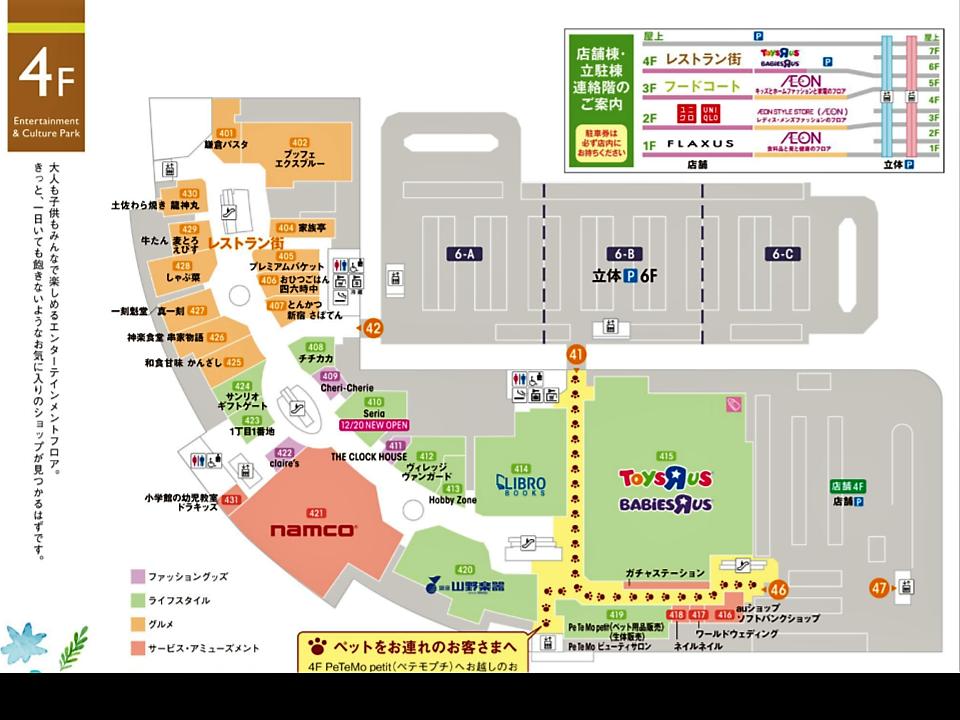 A130.【鶴見緑地】4階フロアガイド 161220版.png
